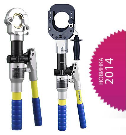 Ручные гидравлические пресс-инструменты и кабелерезы K-серии