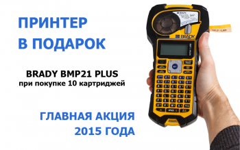 Акция: принтер Brady BMP21 PLUS бесплатно при покупке 10 картриджей